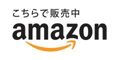 Amazonアマゾン「Reliable」ページへ