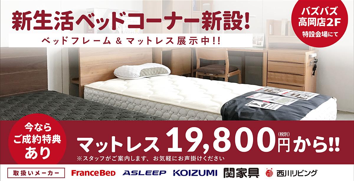 bAzbAz(バズバズ)新生活ベッドコーナー新設!
