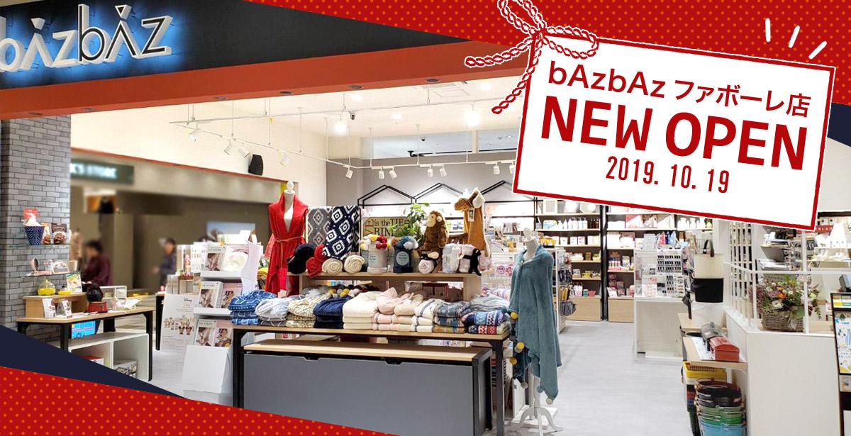 bAzbAz(バズバズ)ファボーレ富山店オープン