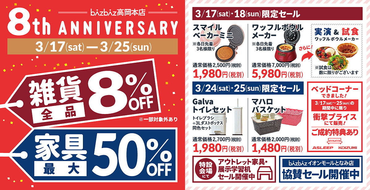 bAzbAz(バズバズ)高岡店 8周年セール